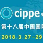2018年3月27-29日 国际石油石化技术装备展(北京)