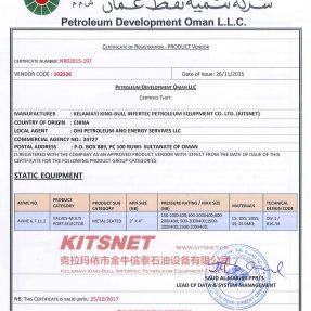 PDO合格供应商资格证